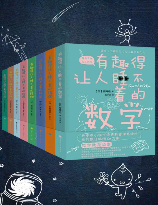 《有趣得让人睡不着的科普》日本中经典科普读物,畅销60万册!