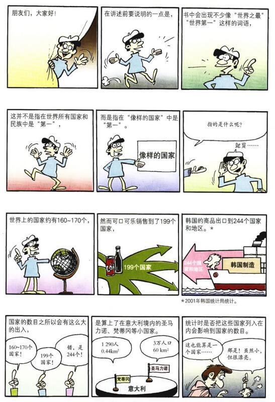 《漫话韩国》韩国人有其独特的思维方式!