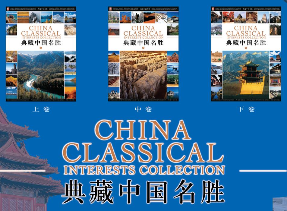 《典藏中国名胜》一本祖国山河与人文遗迹的壮丽相册!