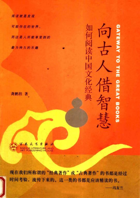 《向古人借智慧:如何阅读中国文化经典》还需要读哪些书籍呢?