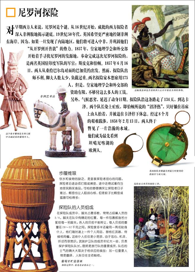 《创世卓越-世界上下五千年》高清晰pdf下载