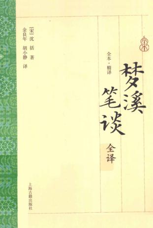 《梦溪笔谈全译》中国科学史上的坐标,极其宝贵的文化遗产之一