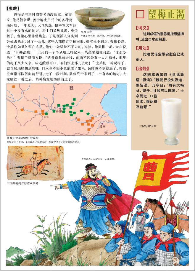 《中华成语典故》用来给孩子讲成语故事,岂不是很棒!