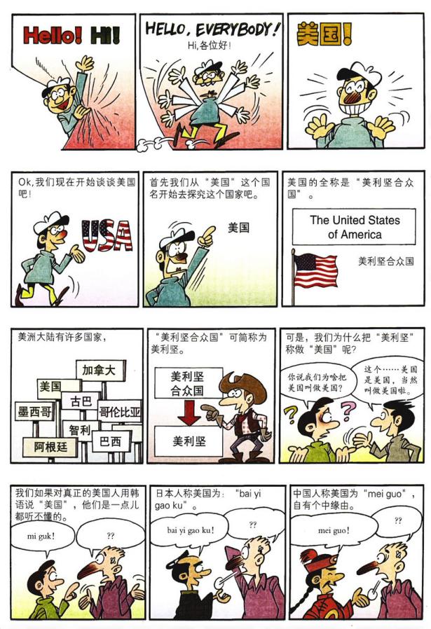 《漫话美国人》pdf,看起来比一本正经的科普有趣多了!