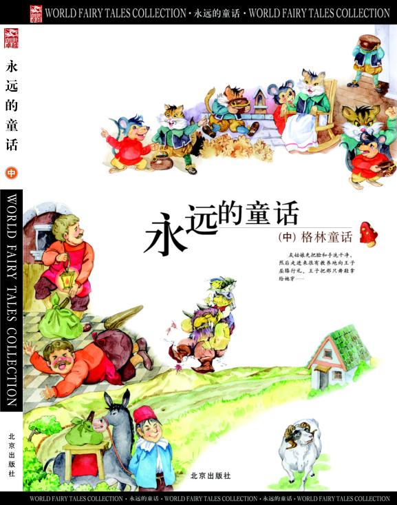 《永远的童话》让孩子看得津津有味的童话故事书!