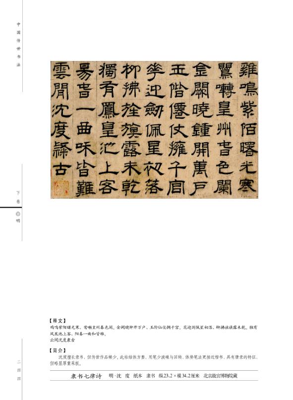 《中国传世书法》对比历史上的经典书法,今人汉字书写功底如何?